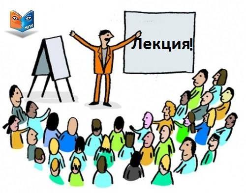 Лекция I ступени 24 марта 2021 (онлайн)