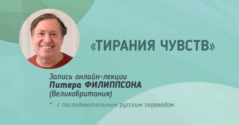 "Онлайн лекция Питера Филиппсона ""Тирания чувств"""