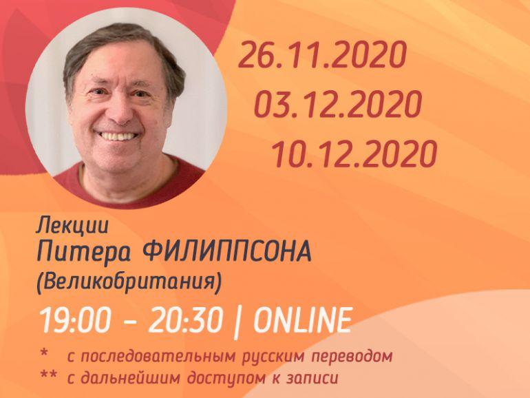 Пакет онлайн-лекций Питера Филиппсона