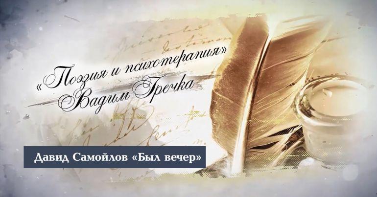 Поэзия и психотерапия. Давид Самойлов. Был вечер