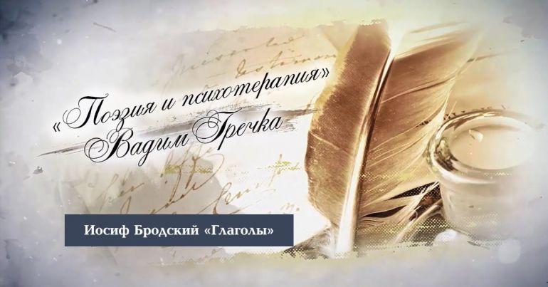 Поэзия и психотерапия. Иосиф Бродский. Глаголы