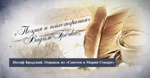 Поэзия и психотерапия. Иосиф Бродский. Отрывок из сонетов к Марии Стюарт