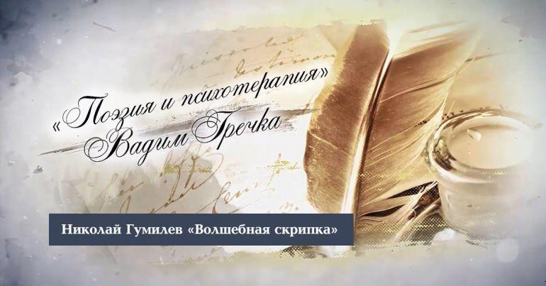 Поэзия и психотерапия. Николай Гумилев. Волшебная скрипка