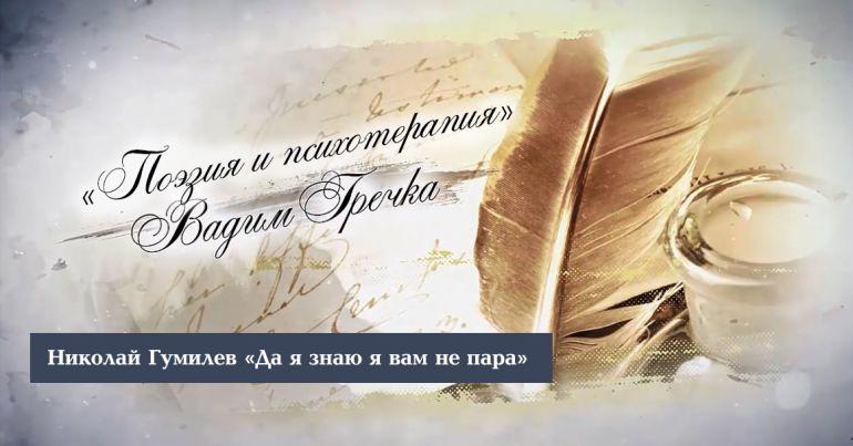 Поэзия и психотерапия. Николай Гумилев. Да я знаю я вам не пара