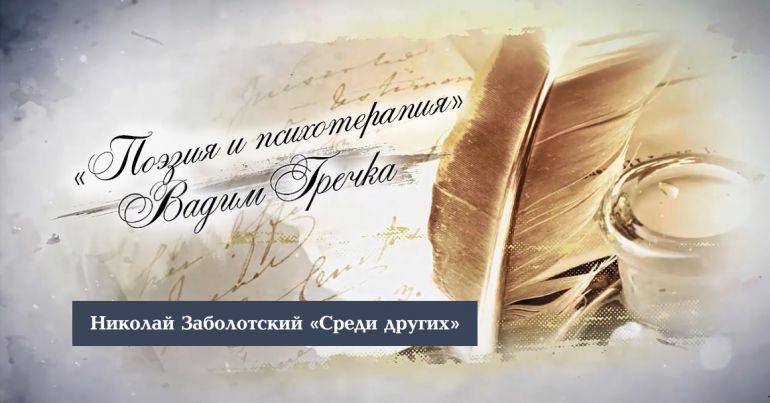 Поэзия и психотерапия. Николай Заболоцкий. Среди других